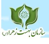 سازمان بهشت زهرا (س)