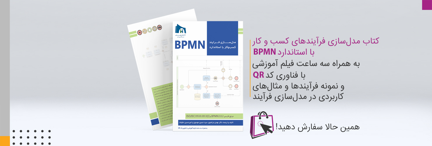 کتاب مدلسازی فرایندهای کسبوکار با استاندارد BPMN