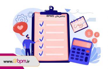 شاخصهای BPMS